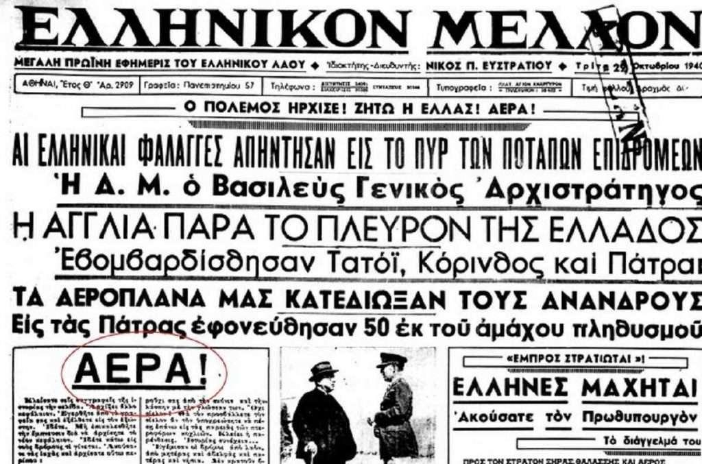 28η Οκτωβρίου:Αυτός είναι ο νονός του ΟΧΙ και του ΑΕΡΑ - Πόσοι ήταν οι Ιταλοί και πόσοι οι Έλληνες;