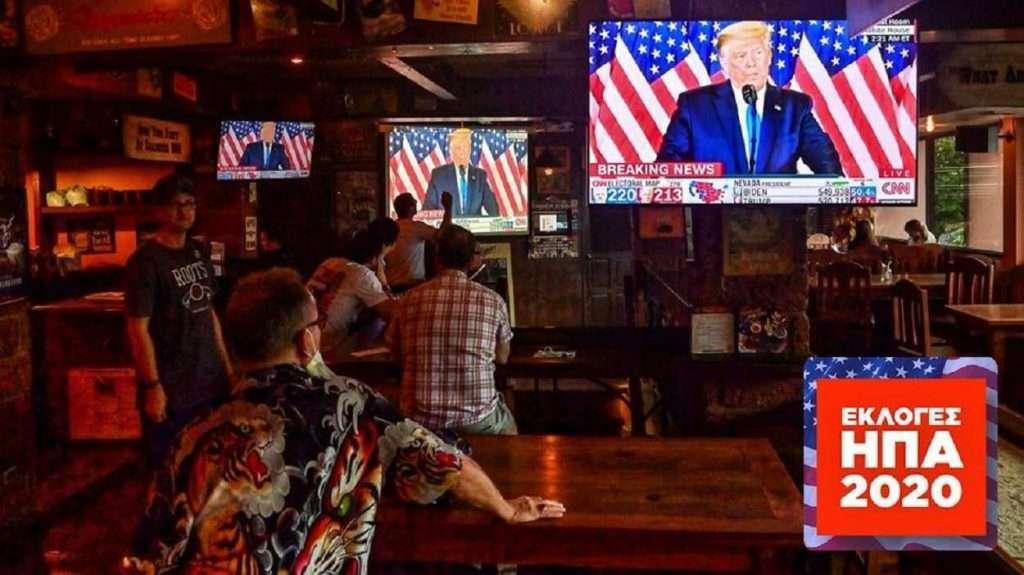 Αμερικανικές εκλογές 2020 |Μπροστά ο Τραμπ στις 4 key states | Ανατροπή σε 1 βγάζει Μπάιντεν