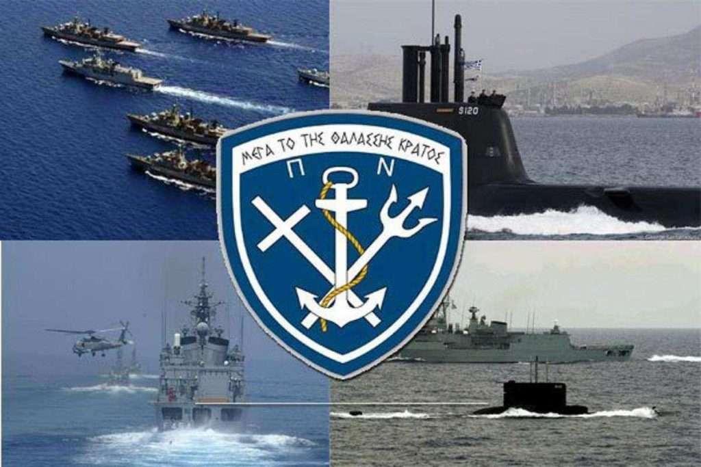 Μια εξαιρετική μελέτη για την αναβάθμιση του Ελληνικού Πολεμικού Ναυτικού και της Εθνικής Ασφάλειας της Χώρας