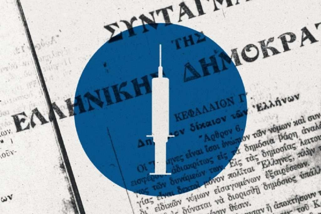 Είναι συνταγματικό να έχουν προνόμια όσοι εμβολιαστούν; | 3 συνταγματολόγοι απαντούν