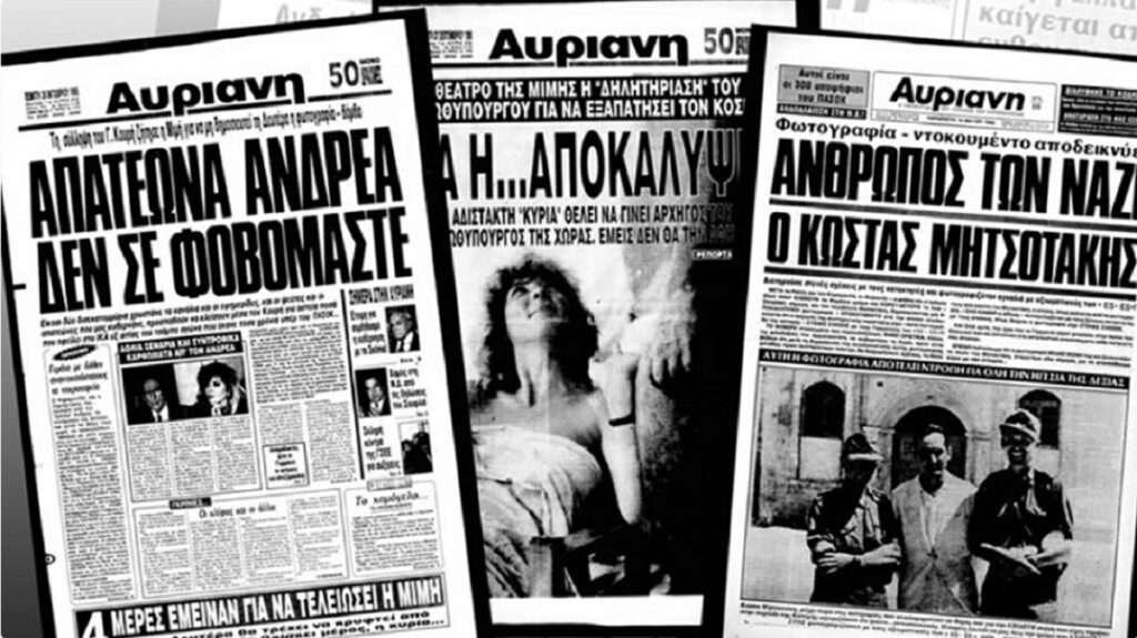 Αυριανή   Ο Αυριανισμός εξαπλώνεται   Οι ιστορικές φωτογραφίες της Μιμής